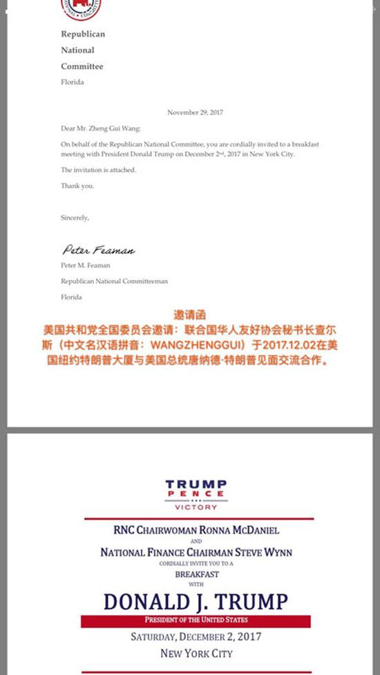 联合国华人友好协会秘书长查尔斯应邀参加美国总统特朗特普出席的早餐演讲会